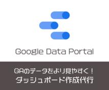 データポータルでダッシュボードを構築します GoogleAnalyticsの使い方が分からない方にお勧め