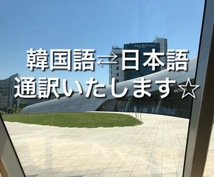 韓国語⇄日本語翻訳いたします 日本住まい4年目の韓国人の翻訳です。安心してお任せください