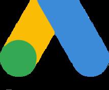 Google広告の新規作成、代理運用を行います あなたにあった広告を作成します。