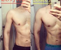 夏までに痩せる!をサポートします 今年こそは痩せたい方、僕と一緒に良いカラダを目指しましょう!