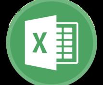 Excelの問題なんでも解決します Excelの問題を、システムエンジニア歴15年のプロが解決!