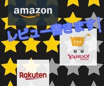 Amazon、楽天などの商品レビュー書きます 商品テストをしっかりした上で、丁寧なレビューを致します!