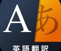 [日→英] 業務上で必要な英文のメール・レターのやり取り内容を翻訳致します!