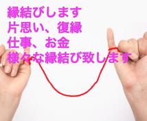 モイラの運命の糸❤️様々な縁結びのヒーリングします 縁を結びたい方へ!復縁、片思い、仕事、金運、様々な縁を。