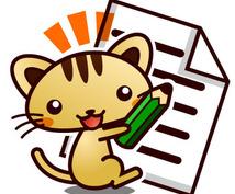 メール・LINE・メル友を診断します メールなどの文章から、相手の性格や本音を読み取ってみます。