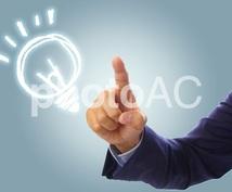 就職における自己PRをあなたの代わりに考えます!!あなたの経験と行きたい業種を教えてください!!