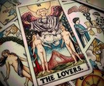彼の本音、すでに決まっている恋の行方を占います あなたの潜在意識を正確に映し出す徹底プロファイリング鑑定