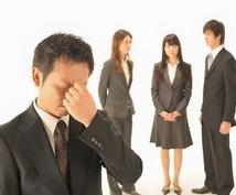 パワハラ・対人問題を【職場へ直接】指摘します 人材育成のプロが迅速・丁寧に解決