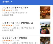 Googleマイビジネス登録の解説・お手伝いします MEOはSEOより広告よりも効果的!Google認定取得済み