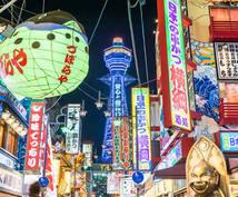 大阪旅行プラン考えます 大阪へ旅行に来られるみなさまです!