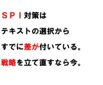 SPI非言語最短攻略法(考え方編)教えます 【公務員試験対策も】SPIの「戦略」を身につける!
