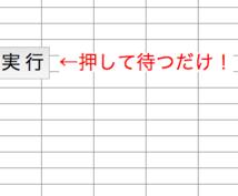 Excelの自動計算マクロを作成いたします 毎日繰り返しているエクセル作業、自動化できますよ!