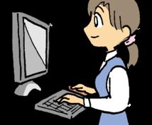 事務作業・データ入力・書類整理など事務全般承ります 現役の営業事務員が対応★面倒な事務作業は何でもお任せ下さい!