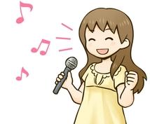 あなたの歌を聞いて的確なアドバイスいたします 歌を楽しみたい方からプロ志向の方まで。