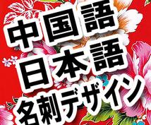 繁体字中国語の名刺をデザイン致します 台湾留学、国際交流やビジネスにバイリンガル名刺はいかが?