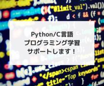 C/Pythonのプログラミング学習サポートします 課題に悩む大学生/プログラミングで困ってる初心者向け