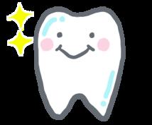 お口の中でお困りのこと、相談に乗ります 歯科治療に対する疑問など、お答えします