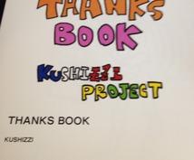 ありがとうの本を作ります!