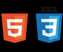 HTML,CSS教えます 初心者の方対象にHTML, CSS教えます!