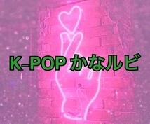 K-POPの歌詞にかなルビを付けます ライブで一緒に歌いたい!カラオケで歌いたい!そんなご要望に♪