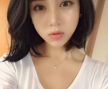 韓国風、外国人風、さまざまなタイプの化粧の仕方教えます!どんな女性も化粧で綺麗にします!