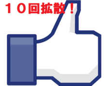 5万いいねFacebookページで10回投稿します Facebookページで宣伝したい方へ!お手伝いします