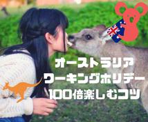 オーストラリアのワーホリを楽しめるコツ教えます 本当に意味のある留学生活を送ってみませんか?