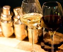 【ワインの基礎】スマートにお酒を嗜む大人な素敵女子になりましょう♡