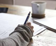 就職・転職活動の応募書類を添削します 現役キャリアコンサルタントによる、応募書類の確認です!