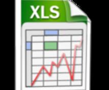 【Excelコンサル】低価格でExcelの相談に乗ります&効率化の提案をします!