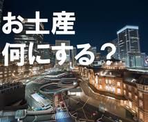 お土産を買い続けて10年【東京土産】を提案します 何買えばいいの?結局空港や駅でバタバタ購入してしまうあなたへ
