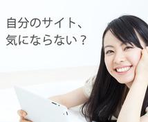 【自分のサイトが気になる方へ】ユーザー視点の感想をお伝えします!HP、ブログ、Facebookなど