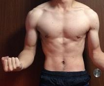 筋肉を増やしたい方、体重を減らしたい方様々な体型の悩みに応えます!!