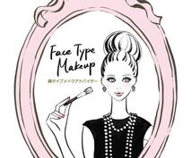 顔タイプ診断&顔タイプメイクのアドバイスします 顔タイプ診断で似合う<洋服・メイク・髪型>全てお伝えします!