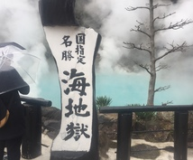 鉄道で九州旅行する人のお手伝いをします 車ではなく鉄道で回りたい人車だけど観光地について聞きたい人