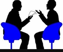 どんなお悩みにも、しっかり寄り添います 人間関係、恋愛でお困りの方!プロのカウンセラーがお聴きします