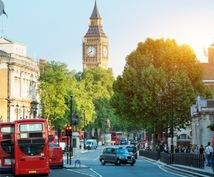 イギリスのロンドンでのお部屋探しお手伝いします ロンドンへの急な転勤!留学!そんなお部屋探しのあなたへ
