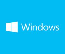 Windows/Linux構築・設定サポートします 自作サーバを作りたいけど、どうしたらいいかわからないあなたへ