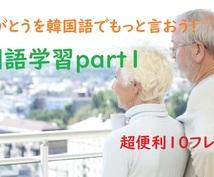ネイティブ55か国語話者の僕が教えます ありがとうを韓国語でもっと言おう!超便利10フレーズ!
