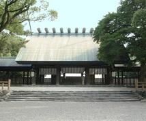 願望、恋愛成就!あなたに代わりあなたのお名前を神社(神宮)へ納めて来ます
