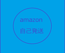 Amazon自己発送と節約で毎年10万円得します 誰でもできるアマゾンアカウント発送の簡素化と節約節税により得