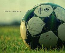 サッカー初心者の方へリフティングのこつをお教えします。