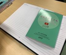 日本語の文を添削します LINEや手紙、市役所の書類など対応可能!