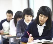 大学受験、全て面倒見ます 大学受験、早稲田・慶應・上智・ICU
