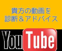 あなたのYouTubeチャンネルや動画を診断します 約20項目を客観的に診断し改善点のレポートを作成します