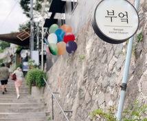 50回以上も通う韓国通の私がプランニングします Instagram約4万フォロワーの私が最高韓国旅を計画!
