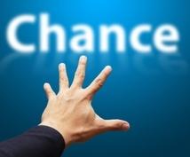 上手くいく・成功出来る人の行動や考え方を教えます あなたの事業戦略アドバイザーになります