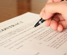 契約書、仕様書の日↔英訳翻訳します 海外展示会や、海外取引に向けた翻訳はお任せ下さい!