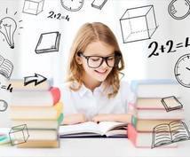 お子様や、ご本人様のお受験のお手伝い致します 国公立大学卒が受験のテクニックを教えます。