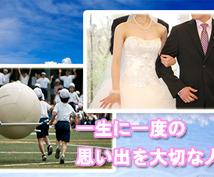 【結婚式やPVなど用途自由!】「アナタ」だけの思い出をカタチに残しませんか?